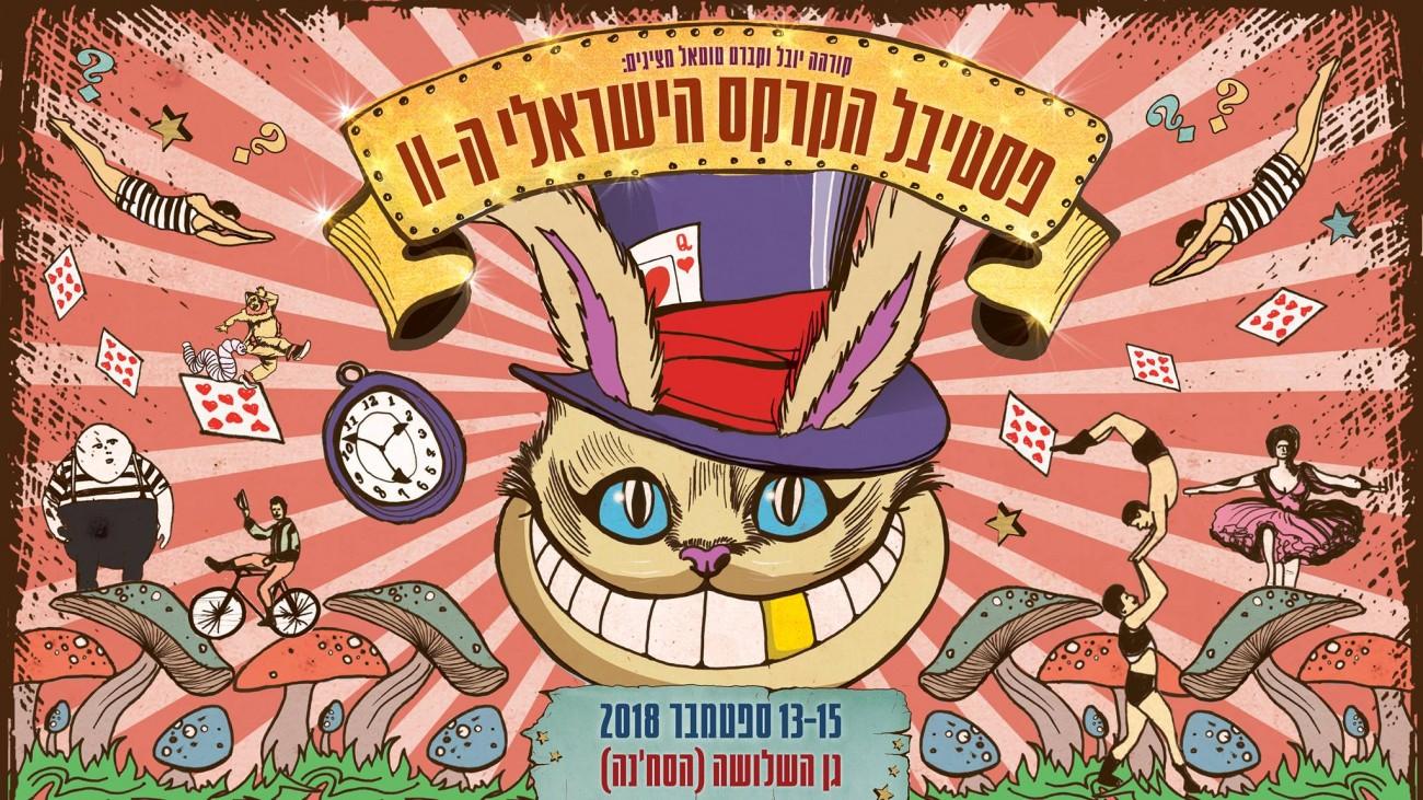 פסטיבל הקרקס הישראלי || Israel Circus Festival